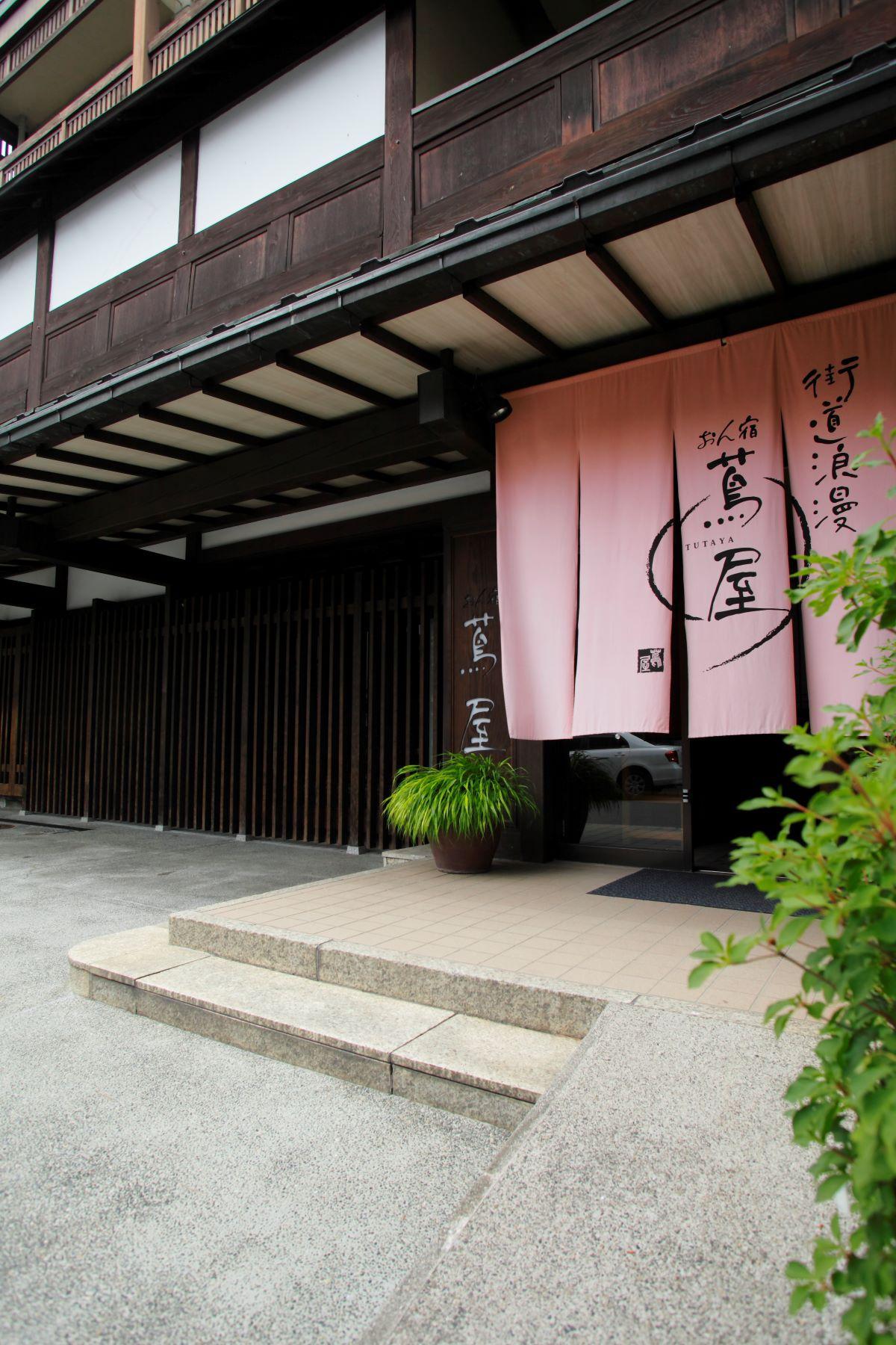 街道浪漫 おん宿 蔦屋(旧:つたやグランドホテル)