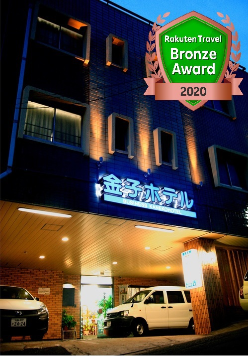 ビジネス 金子ホテル
