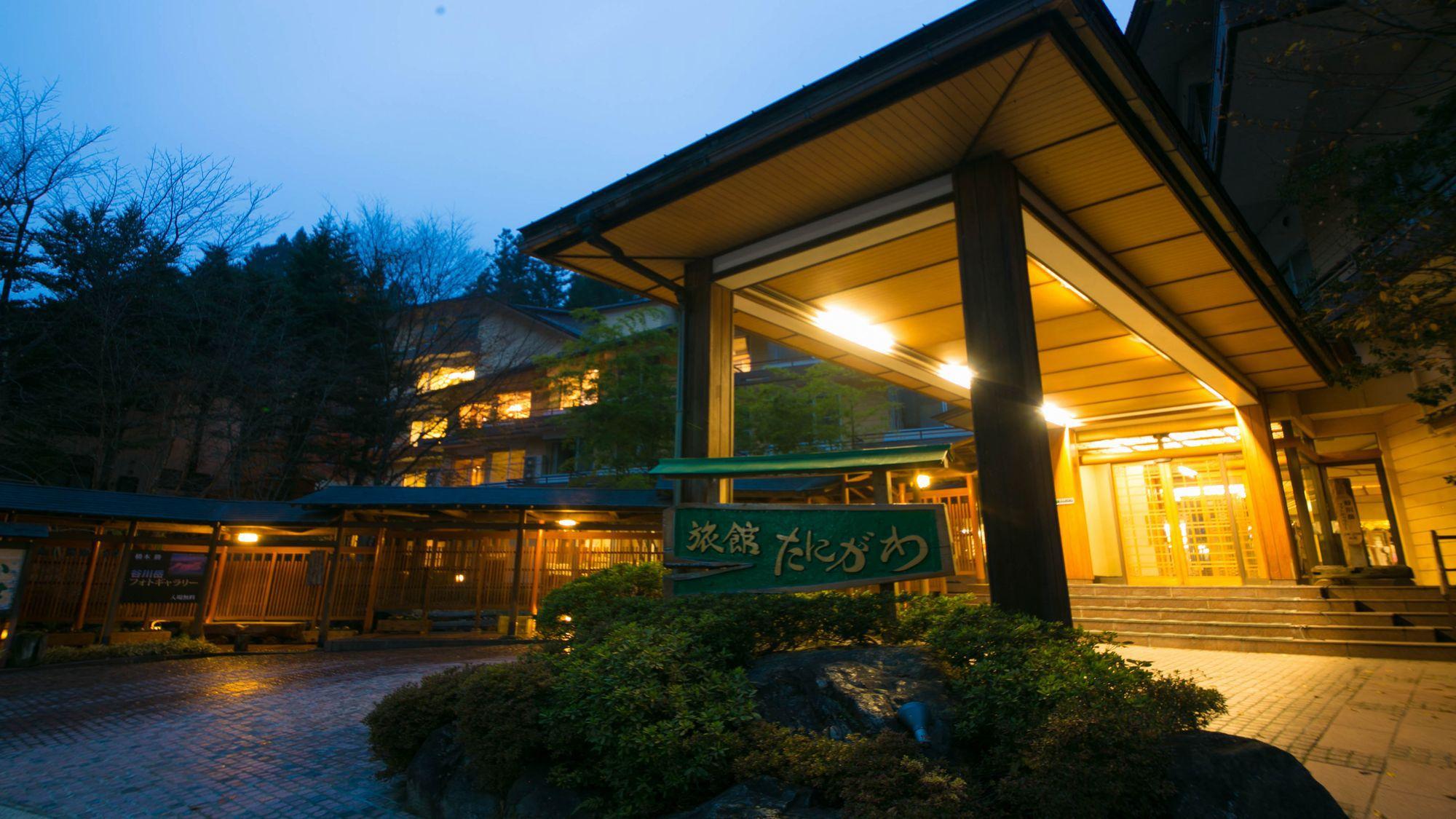 谷川温泉 旅館たにがわ