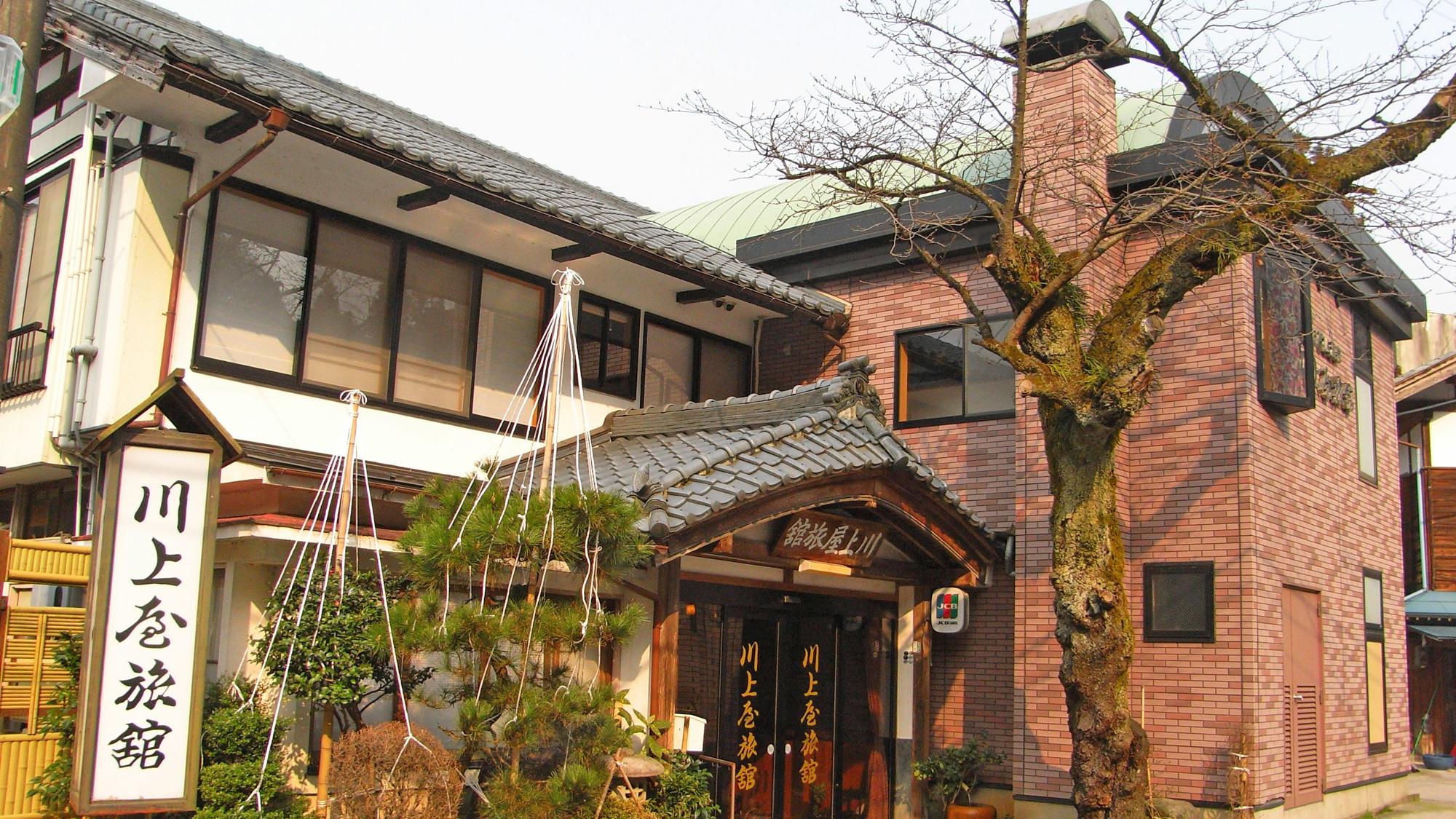 村杉温泉 川上屋旅館