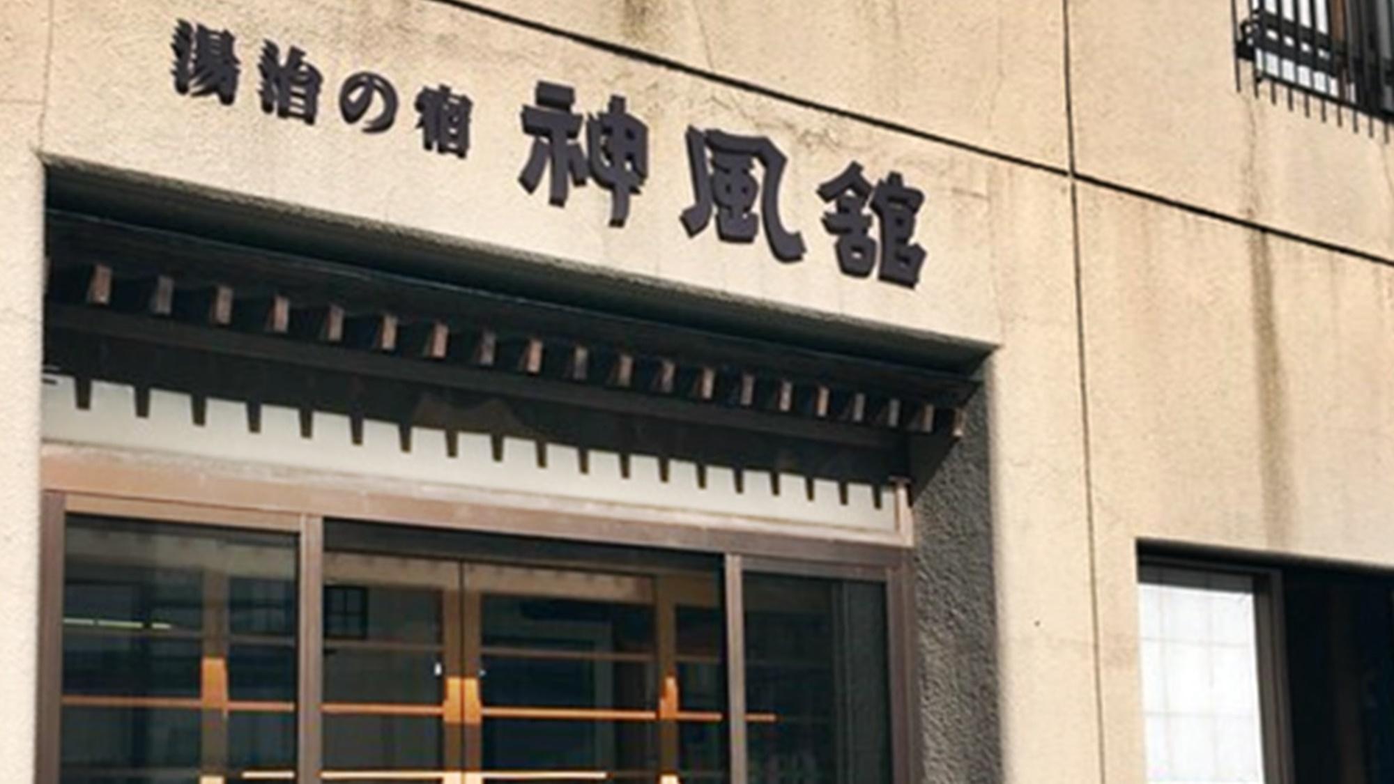 栃尾又温泉 湯治の宿 神風館