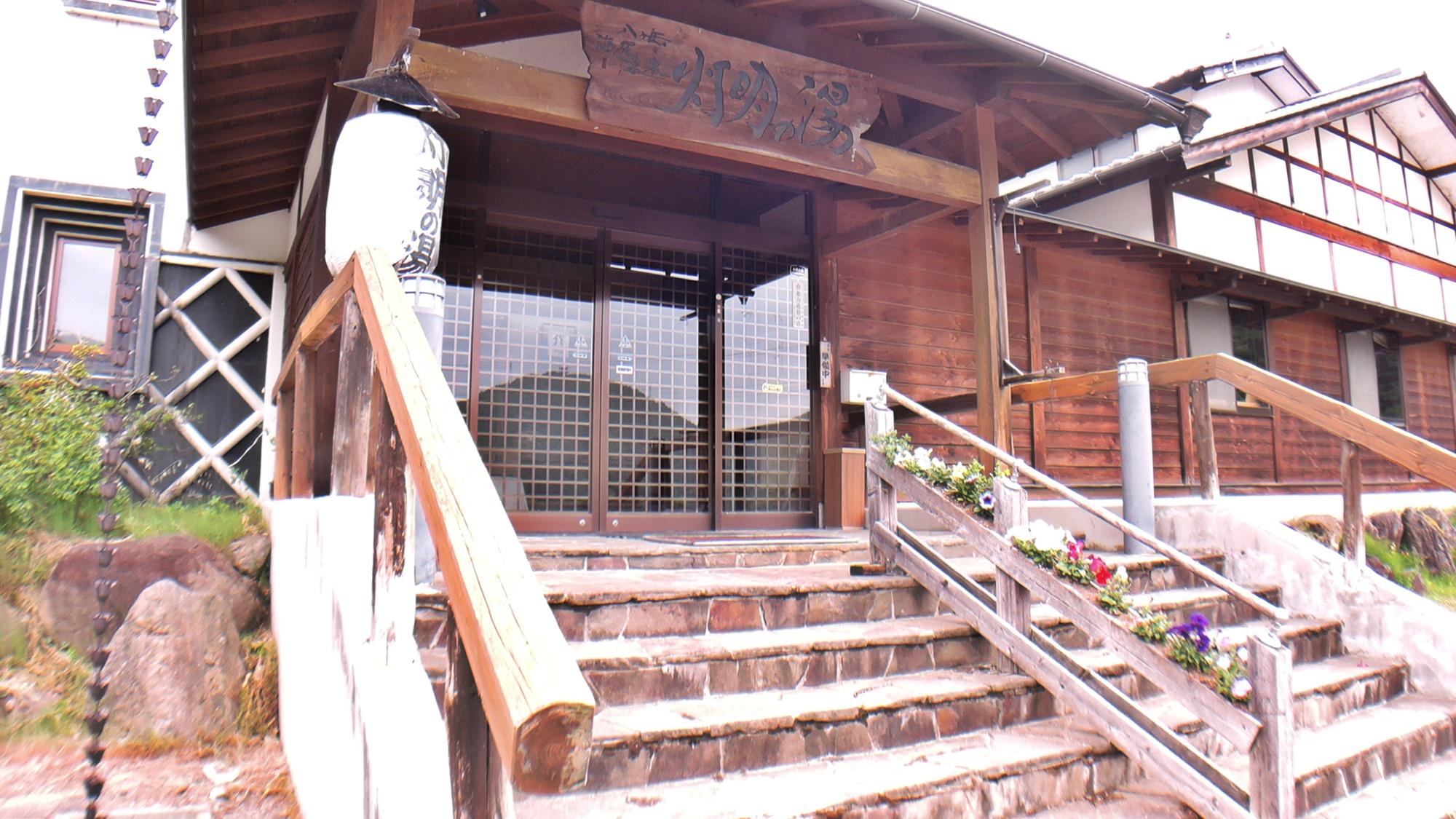 八ヶ岳海尻温泉 灯明の湯