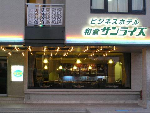 ビジネスホテル 和倉サンライズ
