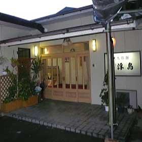 旅館 浮島<渡鹿野島>