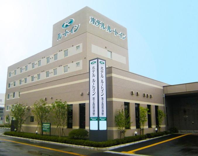 ホテル ルートイン第2西那須野