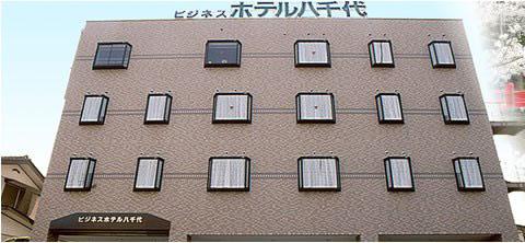 ビジネスホテル八千代