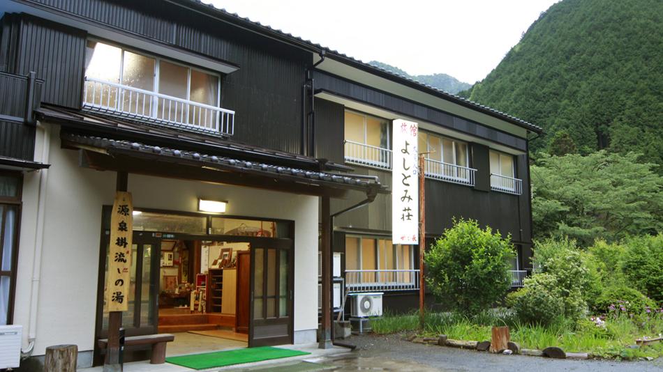 梅ヶ島温泉 旅館 よしとみ荘