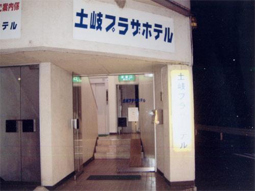 土岐プラザホテル
