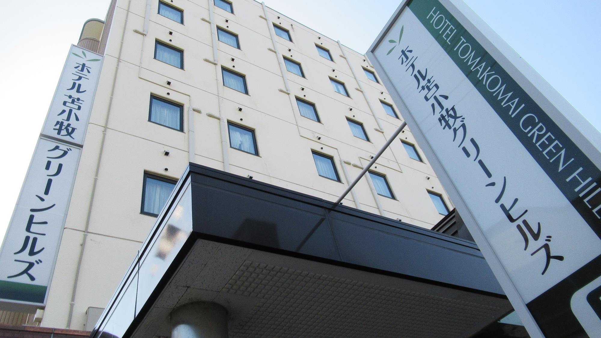 苫小牧グリーンホテル(BBHホテルグループ)