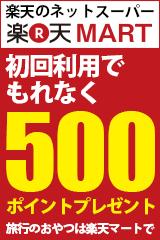 �y�V�}�[�g���p��500� �C���g