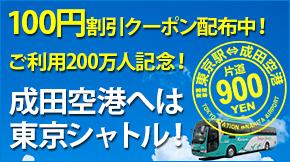 �����V���g��200���l�L�O�I100�~����