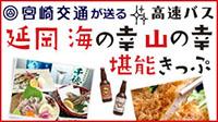 延岡 海の幸 山の幸 堪能きっぷ!