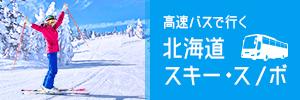 北海道スキー特集