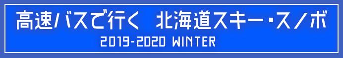 高速バスで行く 北海道スキー・スノボ 2019-2020 WINTER