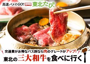 交通費がお得なバス旅なら肉のグレードがアップ!東北の三大和牛を食べに行く![高速バスでGO!東北たび]