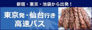 東京発 仙台着 高速バス・夜行バス