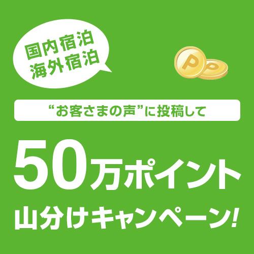 50万ポイント山分けキャンペーン