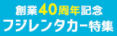 フジレンタカー創業40周年記念