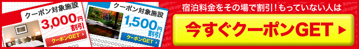 http://travel.rakuten.co.jp/share/info/shukyaku/img/d750_120_02.gif