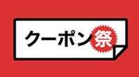 クーポン祭8/19まで開催中!