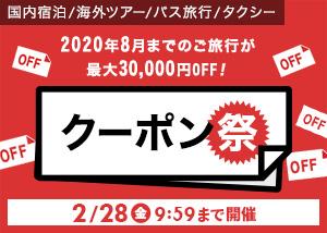 クーポン祭開催中!2/28まで!