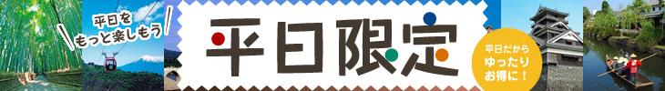 平日限定特集(2014.10〜)