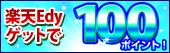 �y�V�A�v������o�^��100�|�C���g