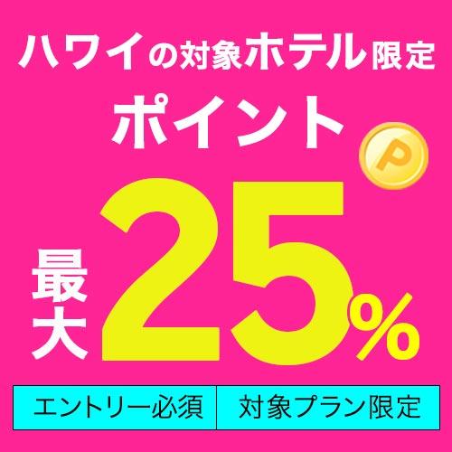 【ポイント25%対象】3連泊以上でお得$25スタバギフトカード&朝食1回