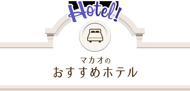 マカオの おすすめホテル