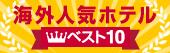 海外ホテル売れ筋ランキング2015