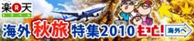 海外秋旅特集2010!