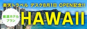 楽天トラベル デスクOPEN記念!HAWAII特集