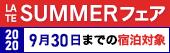夏休み特集2016