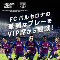 FCバルセロナサッカー観戦ツアー!