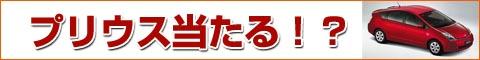 【楽天トラベル】愛されて1億人突破!大感謝祭