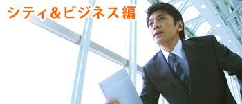 シティ&ビジネス編