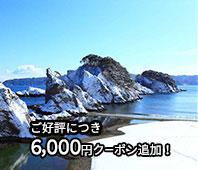 岩手県最大18,000円クーポン