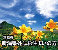 新潟県20,000円クーポン