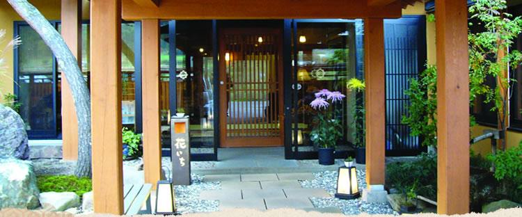 花いち 干川旅館