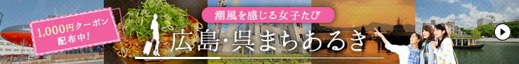 【広島県の宿で使える】1,000円割引クーポン配布中