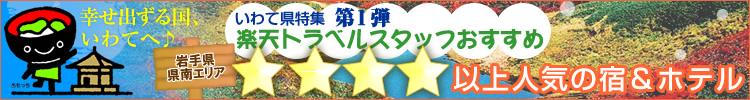 岩手県特集連動企画◆第一弾◆ 楽天トラベルスタッフおすすめ!4つ星以上の人気宿特集