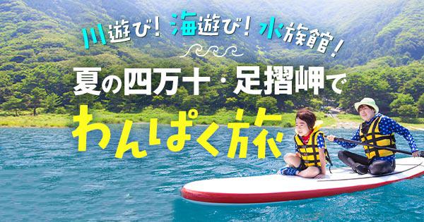 幡多広域観光協議会