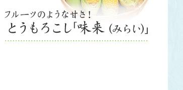 フルーツのような甘さ!「村田の味来(みらい)」