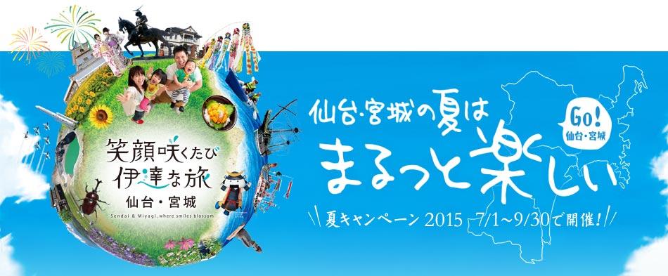 仙台・宮城の夏はまるっと楽しい!