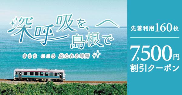 島根県観光連盟