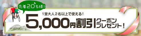 5000円割引クーポンプレゼント!