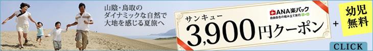 山陰・鳥取のダイナミックな自然で大地を感じる夏旅へ 〜3,900円お得なクーポンプレゼント〜