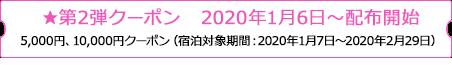 ★ 第2弾クーポン 2020年1月7日~