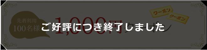 先着利用200名様1,000円クーポン