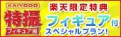 KAIYODO特撮フィギュア展 楽天限定超豪華入場特典!